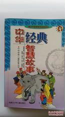 中华经典智慧故事