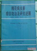 棉花病虫害综合防治及研究进展 陈其煐编 中国农业科技出版 原版