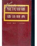 现代日语语法词典 绝版 品好
