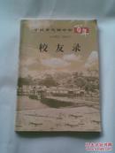宁波市慈湖中学百年(1902-2002)校友录 (夹勘误表一张)