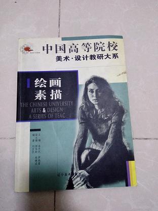 中国高等院校 美术.设计教研大系—绘画素描(6)