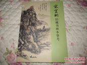 宋云彬旧藏书画本事考 16开一册