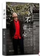 【硬皮精装本,全新十品】冯小刚新作《不省心》冯小刚背后的和明星的故事【硬皮精装本】