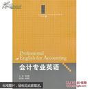 会计专业英语 郭葆春 中国人民大学出版社 9787300180779