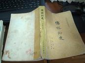 儒林外史(中国古典文学读本丛书, 程十发插图本)