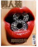 【全新】《男人装》2012年5月八8周年纪念号加厚版255页