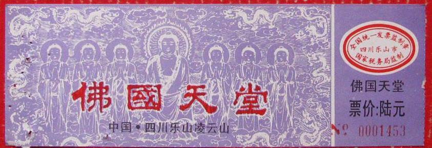 四川乐山佛国天堂5元--早期旅游门票甩卖--实物拍照--永远保真--店内更多,