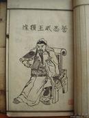 民国元年石印线装《岳忠武王集》(八卷.1函).绝版之书.本册属高级博物馆应选藏品