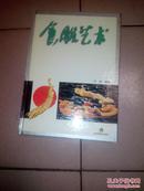 食雕艺术   b33
