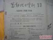 1959年女子跳高运动员郑凤荣训练计划
