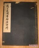 民国珂罗版:隋丁道护书启法寺碑