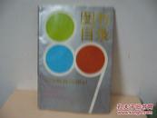 图书目录  1989年上海教育出版社