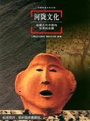 河陇文化:连接古代中国与世界的走廊