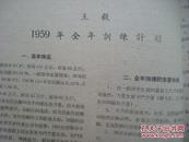 1959年举重运动员王毅训练计划