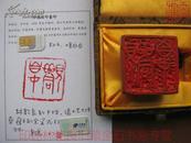 ◆◆印迷林乾良旧藏◆◆◆名家佛教金石书画专题   林乾良篆刻 蔡履平制瓷印  观自在 ◆ 36*36  ◆◆12月--2015年1月 陆续添加中。