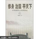 修身·治国·平天下:中国和谐文化纵横论,(作者签赠本)