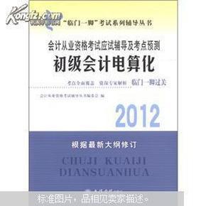 """""""临门一脚""""考试系列辅导丛书·2012年会计从业资格考试应试辅导及考点预测:初级会计电算化"""