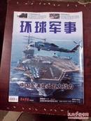 环球军事2010年1下半月