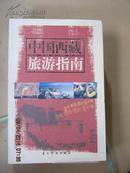 【15-2中国西藏旅游指南