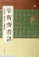荣宝斋书谱. 古代部分. 柳公权·玄秘塔碑