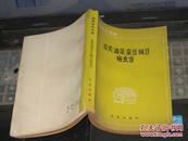 植物保护手册.第二分册.麦类、油菜、蚕豆、豌豆病虫害