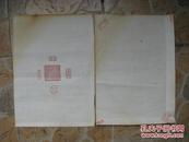 民国廿七年老纸9张