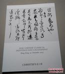 香港佳士得2015秋季拍卖中国古代书画