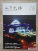 山东文物2014年双月刊总第3期.