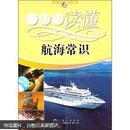 一口气读懂航海常识 广东世界图书出版公司 正版新书