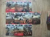 二战大海战(全4册)+ 二战地图(3册)+ 二战往事(3册)10本合售