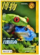 【全新】中国国家地理主办《博物》杂志2014年3月最新版正品