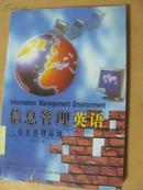 信息管理英语:信息管理环境