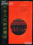 中国文化知识精华(修订本,精装)