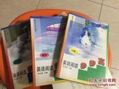 英语阅读步步高(初、中、高)三册