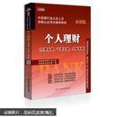 宏章出版·中国银行业从业人员资格认证考试辅导教材:个人理财(最新版)