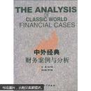 中外经典财务案例与分析