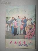 广东青年     1976年 第2期