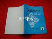 突厥语研究通讯(1985年第2期)