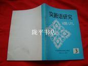 突厥语研究通讯 (1986年第3期)