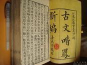 清雍正11(1733)年线装《古文.喈凤新编》(八卷.8本).汇集了中华民族的精华思路.具有很高的文学和历史价值.选编的文章都集优美和内涵于一身,宛若名曲汇集一同演奏,让人爱不释手.本册属高级博物馆应选藏品