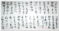 安徽书画名家唐根生书法长卷 保真