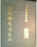 明代孤本方志选 全12册 DSWJ 定价6800元