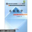 有机化学(第9版)林辉 中国中医药出版社 9787513209434