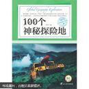 环球地理大探索:100个神秘探险地