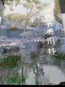 苏州古典园林(3-1-1