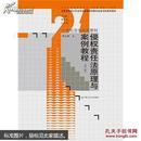 侵权责任法原理与案例教程 杨立新著 中国人民大学出版社  9787300182209
