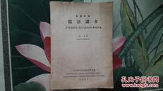 阅读阶段   俄语课本    第一分册