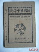 英译中国谚语 中华民国三十一年十二月再版