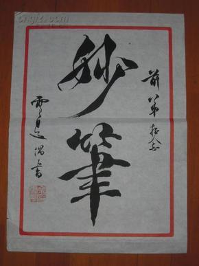 四川才子:佘雪曼毛笔书法一幅【 33+24cm】(2)