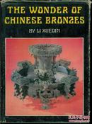 中国青铜器的奥秘(英文版 精装)